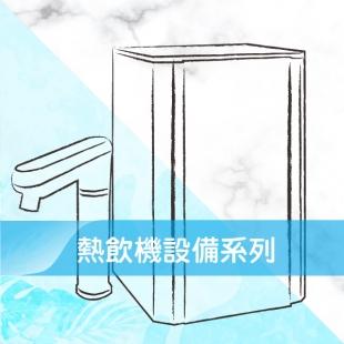 熱飲機設備