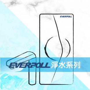 │EVERPOLL 淨水系列 │