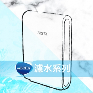 │BRITA濾水系列 │