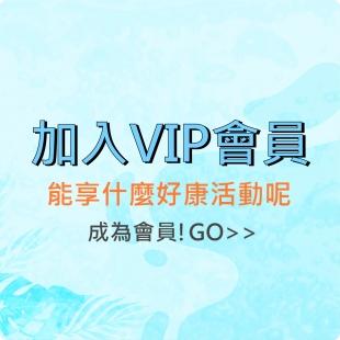 │加入VIP會員>>│