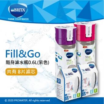 《德國BRITA》 Fill&Go隨身濾水瓶0.6L(任選兩色水瓶+2盒芯-紫色專區)★本組合共2只水瓶8片濾芯