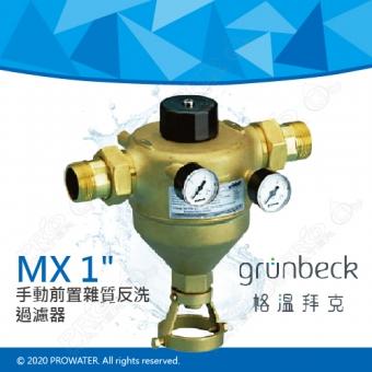 《德國格溫拜克Grunbeck》手動前置雜質反洗過濾器(MX 1
