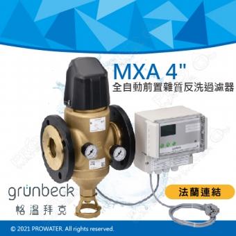 《德國格溫拜克Grunbeck》全自動反沖洗前置雜質過濾器(MXA 4