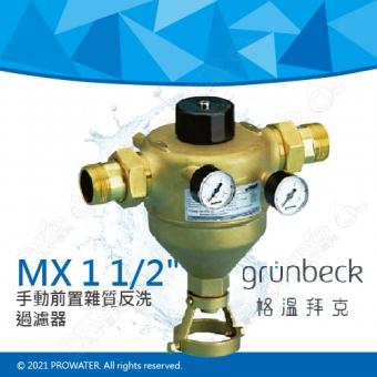 《德國格溫拜克Grunbeck》手動前置雜質反洗過濾器(MX 1 1/2