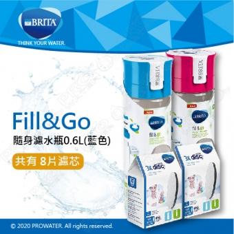 《德國BRITA》 Fill&Go隨身濾水瓶0.6L(任選兩色水瓶+2盒芯-藍色專區)★本組合共2只水瓶8片濾芯