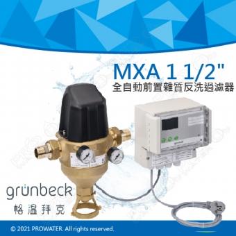 《德國格溫拜克Grunbeck》全自動反沖洗前置雜質過濾器(MXA 1 1/2