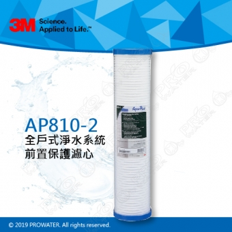 《3M》3M全戶式淨水系統AP903-(替換濾芯)前置保護濾心AP810-2★可強效過濾泥沙鐵鏽等雜質