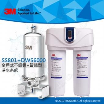 《3M》智慧型雙效淨水系統3M DWS6000-ST搭配3M SS801全戶式淨水系統/淨水器/濾水器