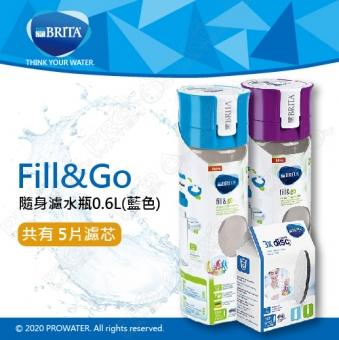 《德國BRITA》 Fill&Go隨身濾水瓶0.6L(任選兩色水瓶+1盒芯-藍色專區)★本組合共2只水瓶5片濾芯