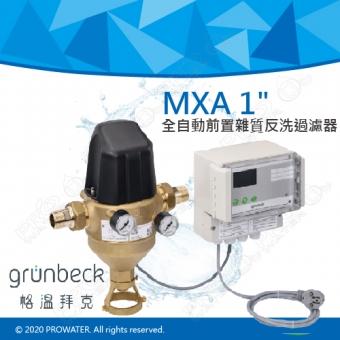 《德國格溫拜克Grunbeck》全自動反沖洗前置雜質過濾器(MXA 1