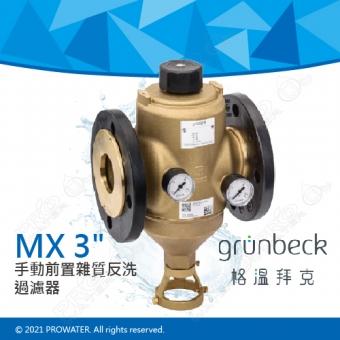 《德國格溫拜克Grunbeck》手動前置雜質反洗過濾器(MX 3
