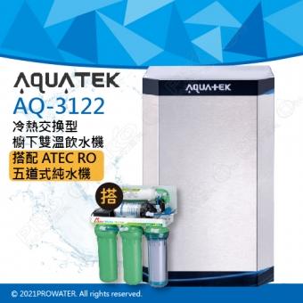 【沛宸AQUATEK】AQ-3122冷熱交換型櫥下雙溫飲水機/加熱器【冷水煮沸後出水】+ATEC RO逆滲透純水機/RO機★搭配不銹鋼雙溫龍頭★免費到府安裝