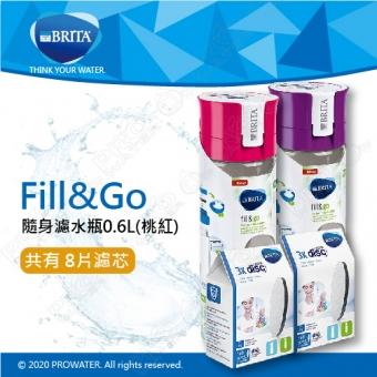 《德國BRITA》 Fill&Go隨身濾水瓶0.6L(任選兩色水瓶+2盒芯-桃紅色專區)★本組合共2只水瓶8片濾芯