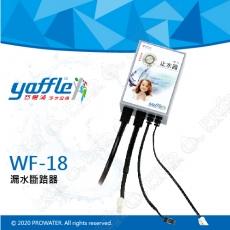 【亞爾浦Yaffle】漏水斷路器WF-18★使用於櫥下型熱水器、冰/熱飲機