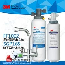 全新優惠組合─3M多功能長效型淨水系統FF1002搭配廚下型軟水系統SGP165 淨水器搭配ATEC AL-901電子式漏水斷路器