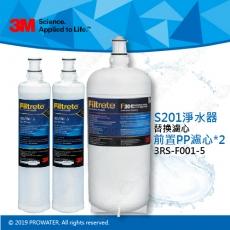 《3M》S201超微密櫥下型生飲淨水器/濾水器專用濾心 搭配 SQC前置PP過濾替換濾芯(3RS-F001-5) 二入