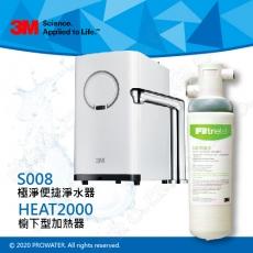 《3M》HEAT2000觸控式櫥下型高效能熱飲機 搭配 S008極淨便捷系列淨水器
