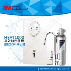 3M淨水器HEAT1000+S004加熱器雙溫淨水組,搭載雙溫防燙龍頭