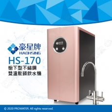 【豪星】HS-170櫥下型加熱不鏽鋼雙溫龍頭飲水機★防空燒保護★享免費到府基本安裝
