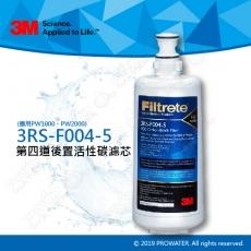 【藍色新包裝】3M PW2000/PW1000極淨高效純水機─專用第四道後置活性碳濾心3RS-F004-5(0.5微米高密度活性碳濾心)