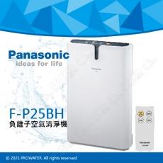 【水達人】Panasonic 國際牌負離子空氣清淨機/全新福利品─ 未拆封/最後現貨/F-P25BH / FP25BH
