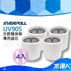 EVERPOLL E.P淨Water UV-905生飲隨身瓶專用濾芯( U-905-4)(4入裝)