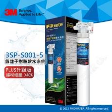 【升級加量版】3M SQC PLUS快拆式前置氫離子樹脂軟水系統/淨水器/濾水器3SP-S001-5★濾材增量40%