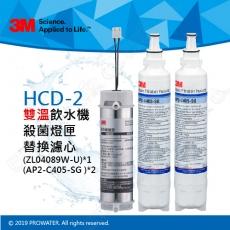 《超值一年份組合》3M HCD-2飲水機專用紫外線燈匣(ZL04089W-U)1入+替換濾心(AP2-C405-SG)2入