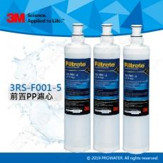 【水達人】 3M SQC PP 3RS-F001-5 第一道前置PP濾芯3入(PW1000/PW2000/PW3000極淨高效純水機)