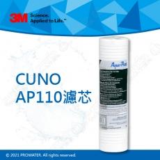 《3M》CUNO AP110濾芯 深層溝槽設計 專利漸密式結構 (1入)