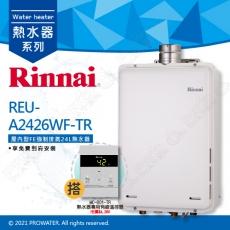 【日本Rinnai 林內】REU-A2426WF-TR 屋內型FE強制排氣24L熱水器/屋內型熱水器★加贈原廠 MC-601-TR/MC601-TR 熱水器專用有線溫控器
