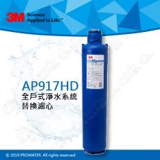 《3M》CUNO全戶式淨水系統AP903替換濾芯AP917HD/替換濾心