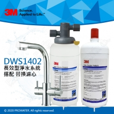 DWS1402多功能長效型淨水系統+搭配替換濾心(HF-40/HF40)─搭配3M三用淨水龍頭★免費到府安裝