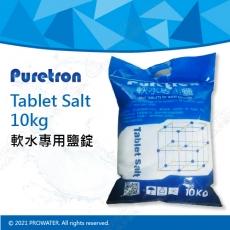 【Puretron普立創】軟水專用鹽/樹脂還原鹽錠 Tablet Salt 10kg★樹脂濾心還原★取代粗鹽