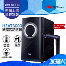 3M HEAT3000櫥下型觸控式雙溫飲水機《單機》【HEAT2000進階版】★變頻加熱,精準恆溫★熱桶4.2 L大容量★連續出水2500C.C★免費到府安裝
