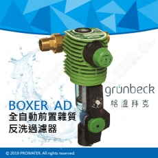 《德國格溫拜克Grunbeck》全自動前置雜質反洗過濾器BOXER AD/全自動反洗前置過濾器★全自動/高壓反沖洗技術