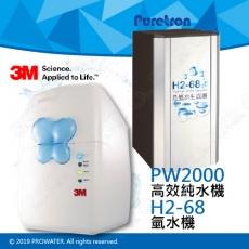 《優選組合》 3M PW2000高效純水機/RO逆滲透搭配Purereon H2-68氫水機/櫥下氫水機