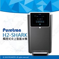 【Puretron普立創】H2-SHARK觸控式桌上型氫水機/水素水★漏水偵測器★連續出水裝置★免費到府安裝服務
