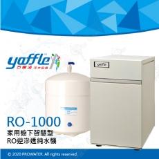 【亞爾浦Yaffle】家用櫥下智慧型RO逆滲透純水機RO-1000★享免費到府基本安裝服務