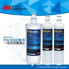3M PW3000智選純水機專用一年份濾心/濾芯(第一道SQC PP濾心3RS-F001-5 2入+第二道活性碳濾心3RS-F002-5)
