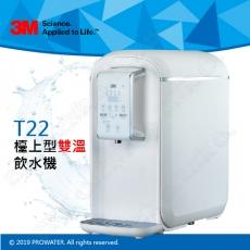 《水達人》3M T22檯上型雙溫飲水機/觸控式冷熱雙溫飲水機/桌上型飲水機/開水機(簡約白)