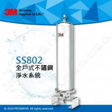 《3M》SS802全戶式不鏽鋼淨水系統/除氯系統/淨水器/濾水器★享免費到府安裝服務