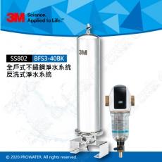《特惠組合》3M SS802全戶式不鏽鋼淨水系統搭配全戶式前置反洗式淨水系統 BFS3-40BK★享免費到府安裝服務