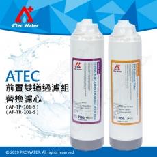 【水達人】ATEC第一道初過濾濾芯/抗菌PP濾心(AF-TP-101-S) + 第二道樹脂濾芯/食品級樹脂濾心(AF-TR-101-S)