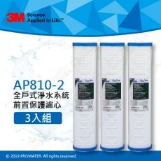 【超值組合】3M 全戶式淨水系統AP903-(替換濾芯)前置保護濾芯AP810-2 三支