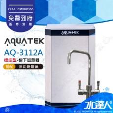 【沛宸AQUATEK】AQ-3112A標準型櫥下雙溫飲水機/加熱器★搭配無鉛銅雙溫龍頭★可搭配淨水器★免費到府安裝