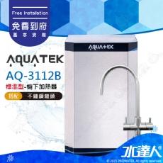 【沛宸AQUATEK】AQ-3112B標準型櫥下雙溫飲水機/加熱器★搭配不銹鋼雙溫龍頭★可搭配淨水器★免費到府安裝