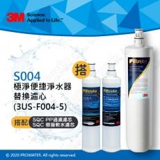 《3M》S004淨水器專用濾心3US-F004-5一入+前置PP濾心1入+樹脂濾心1入