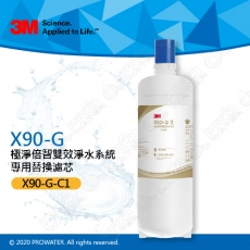 【新機上市】3M X90-G極淨倍智雙效淨水系統/淨水器專用軟水替換濾心X90-G-C1 ★0.2um超微細孔徑★三檔軟化模式