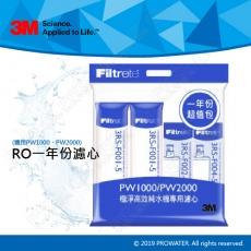 3M PW2000/3M PW1000極淨高效純水機/RO逆滲透淨水器/濾水器專用濾心《一年份濾心特惠組合,共4入》
